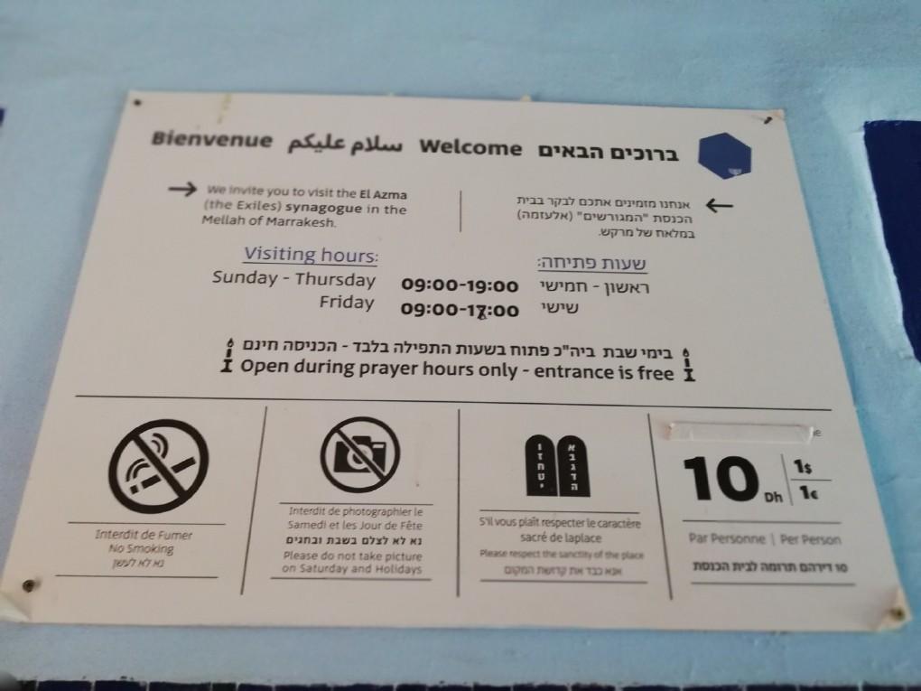 El_Azma-Synagoge_Marrakesch.01.JPG